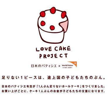 Lovecake1_2
